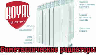 Биметаллические радиаторы Royal Thermo